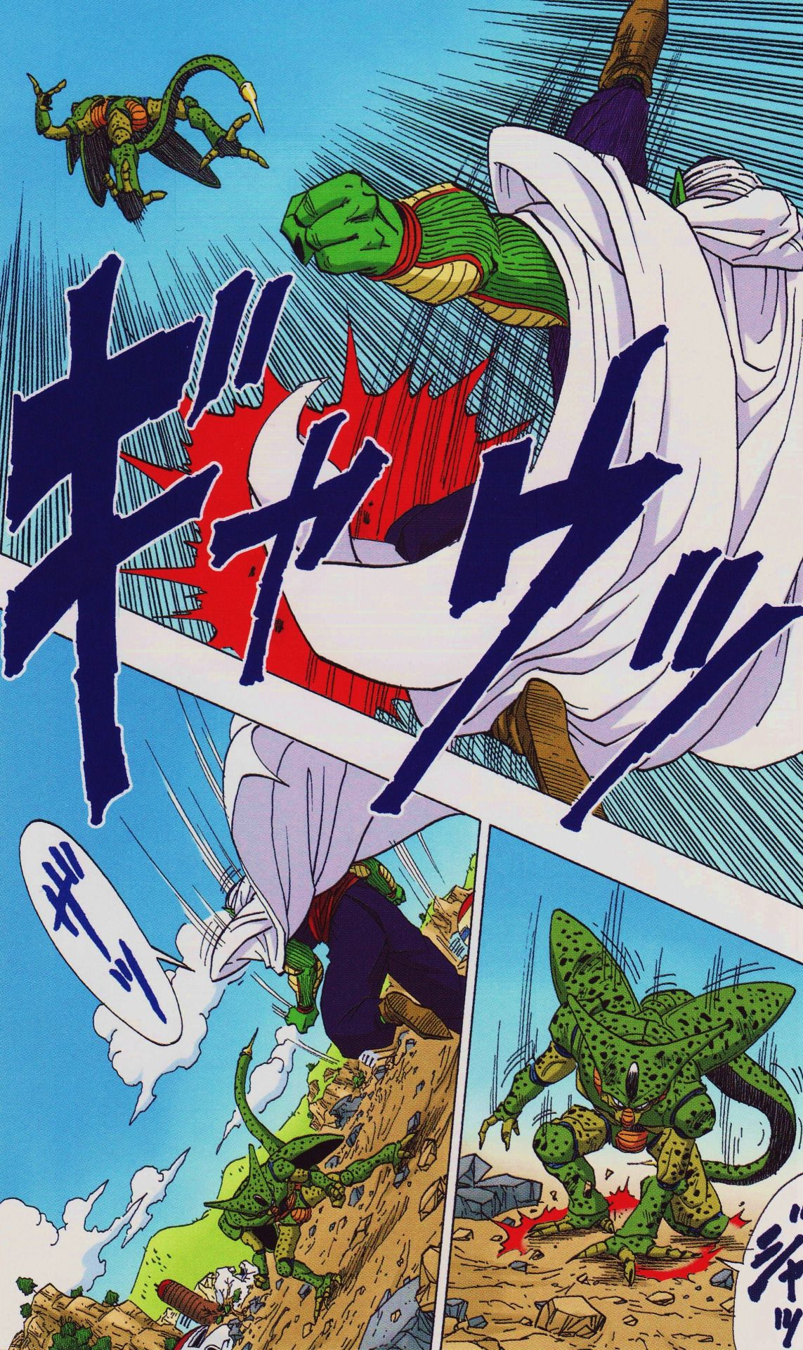 Piccolo Vs Cell First Formillustrated By Akira Toriyamapublished By Jump Comics Shueishasource Dragon Ball Manga Dragon Ball Dragon Ball Gt