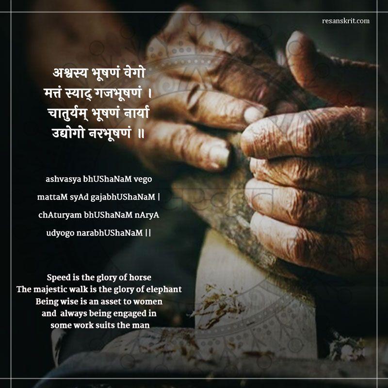 Sanskrit Shloks: Sanskrit Quotes, Thoughts & Slokas with