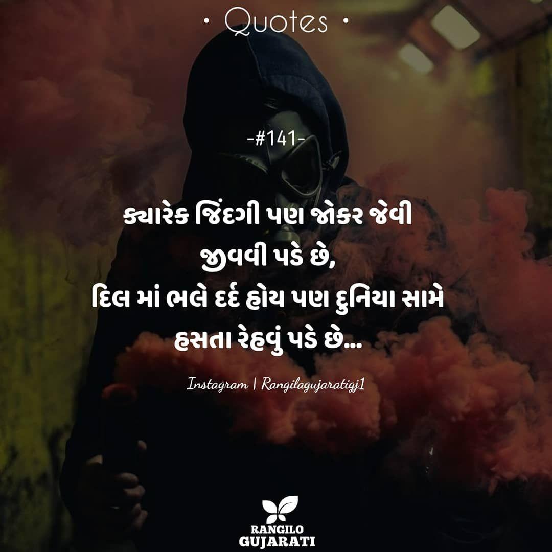 Nice Person Quotes In Hindi: Pin By Rangilagujaratigj1 On Gujarati Quotes