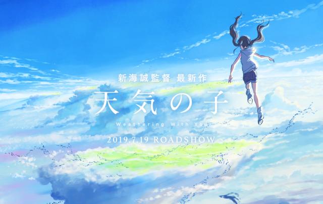 Your Name's Makoto Shinkai announces new anime film, reveals title, plot details, release date ⋆ Anime & Manga