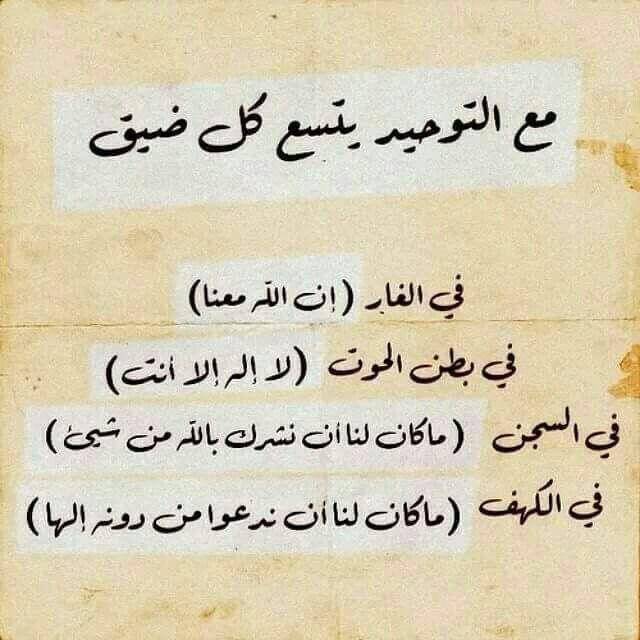 كن مع الله يكن معك في كل شيء يارب H G Islamic Quotes Arabic Quotes Quotes