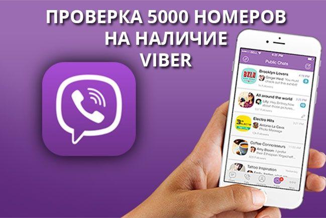 Проверка 5000 номеров на наличие Viber
