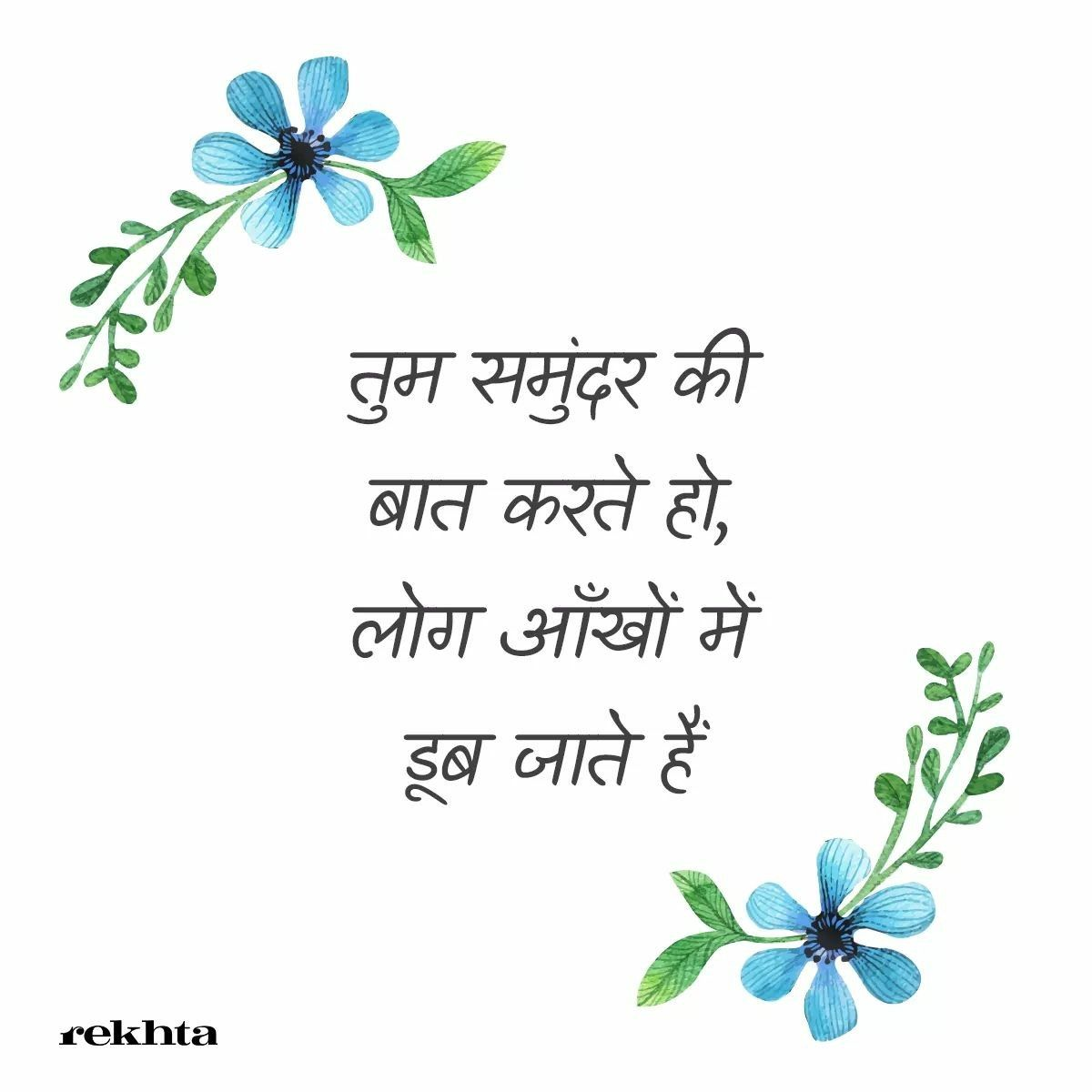 Pin by Ranjeet Singh on hindi tarkas.   Instagram quotes captions ...
