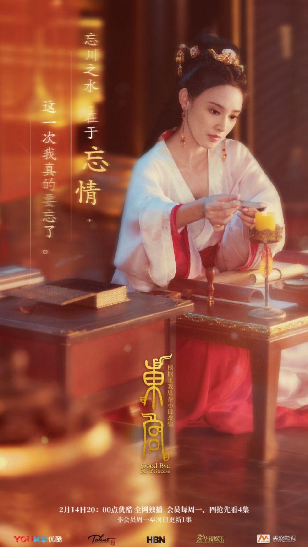 Good Bye My Princess (2019) Chinese Drama. Native Title ...