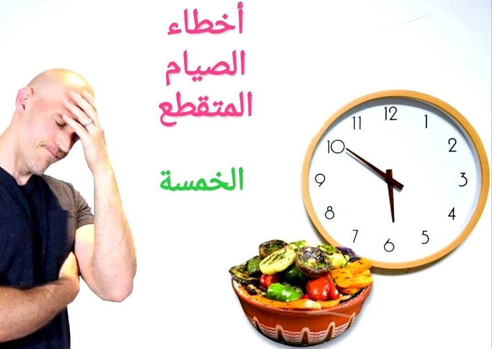 اخطاء الصيام المتقطع Intermittent Fasting 10 Things