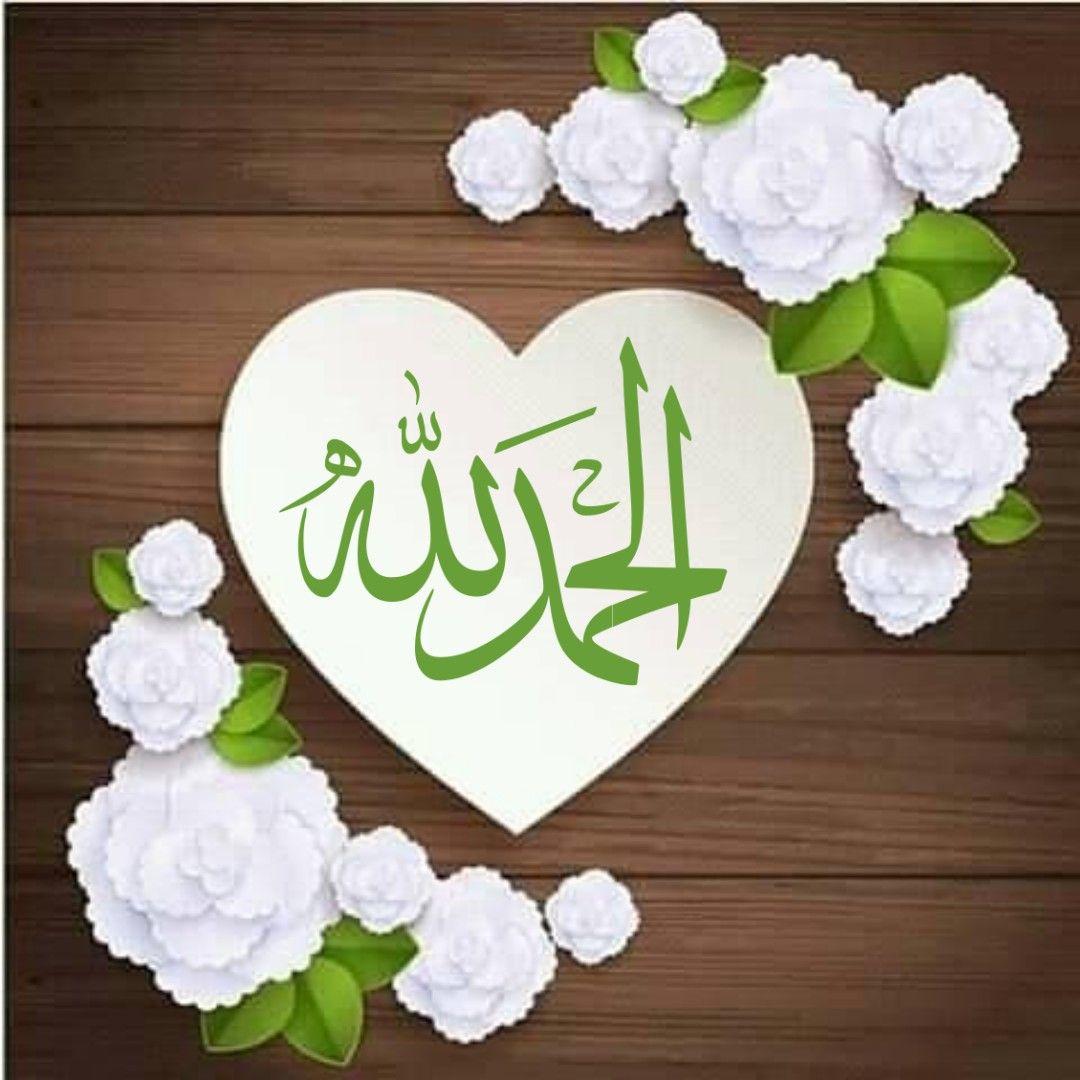 الحمد لله Islamic Gifts Ramadan Gifts Muslim Pray