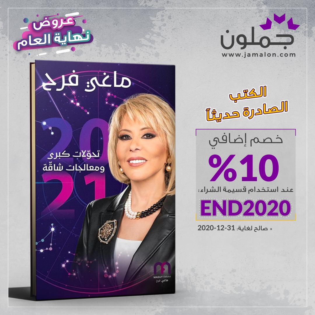 كتاب ماغي فرح 2021 Book Cover Books Cover