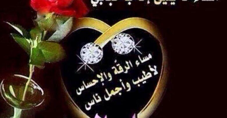 رسائل المساء للحبيب الغالي والزوج الودود خواطر رومانسية جدا Personalized Items