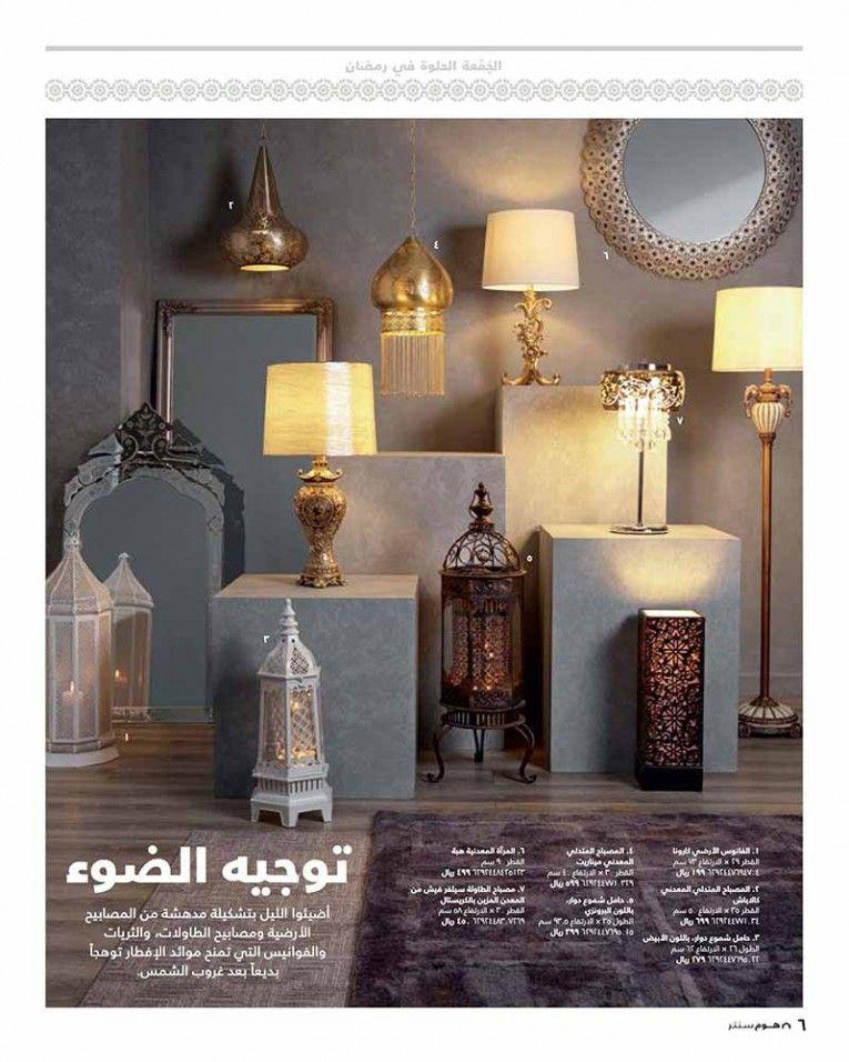عروض هوم سنتر لشهر رمضان Home Decor Home Furniture