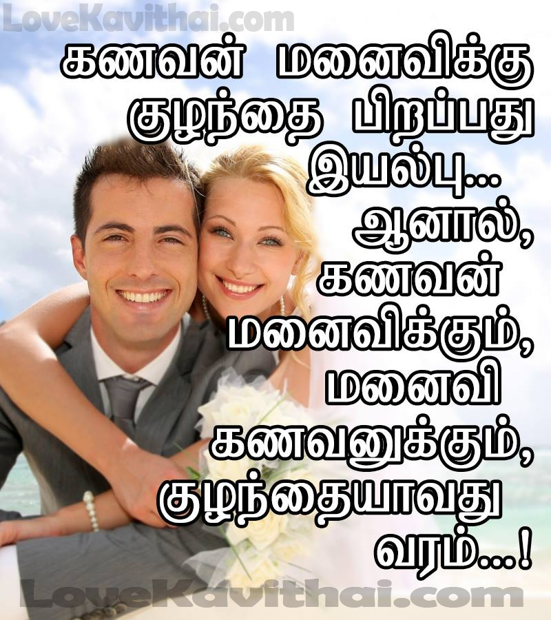 Husband And Wife Kavithai In Tamil Feelings Husband Feelings