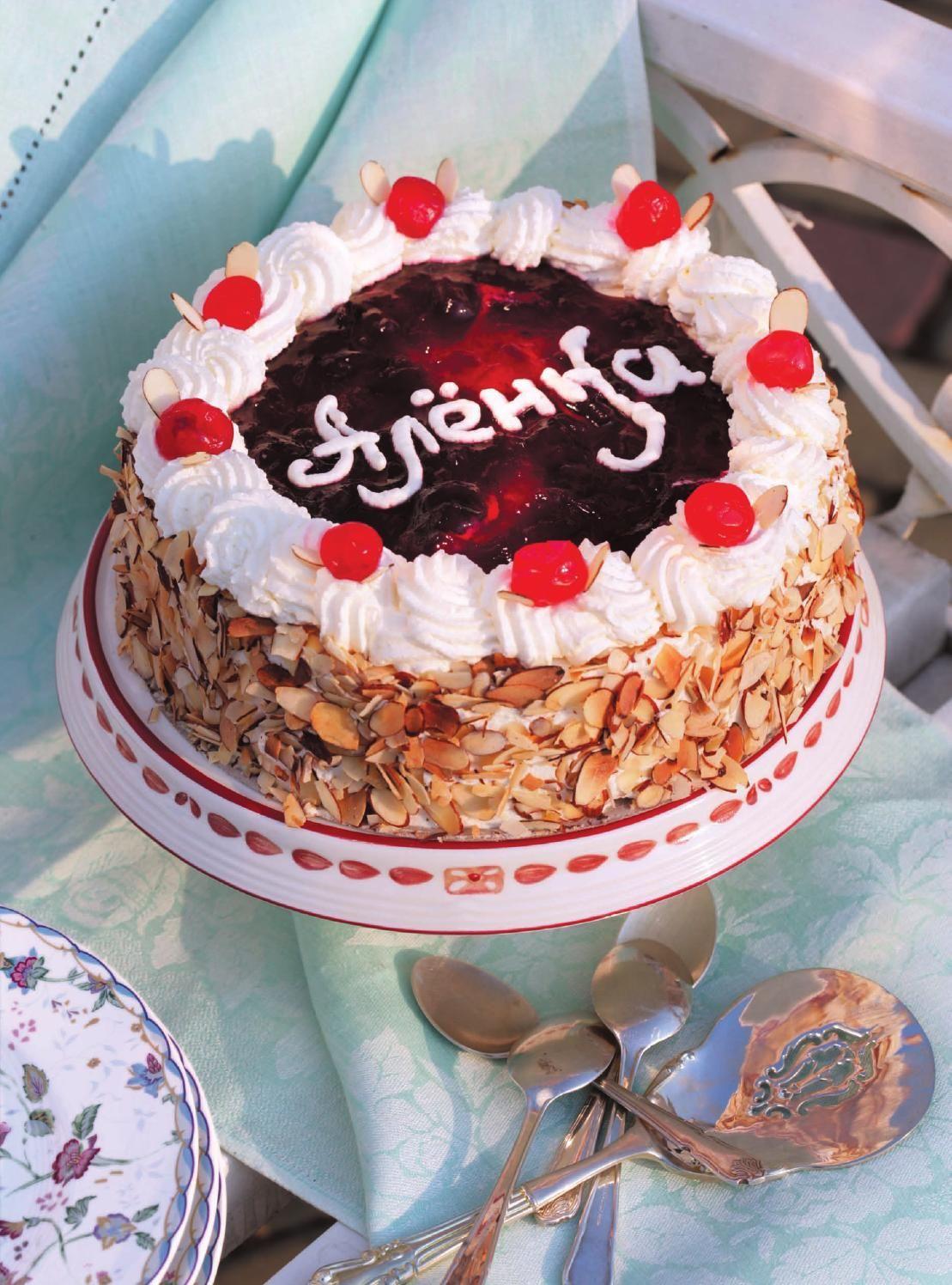 А. Селезнев Советские торты и пирожные   Desserts, Cake, Food