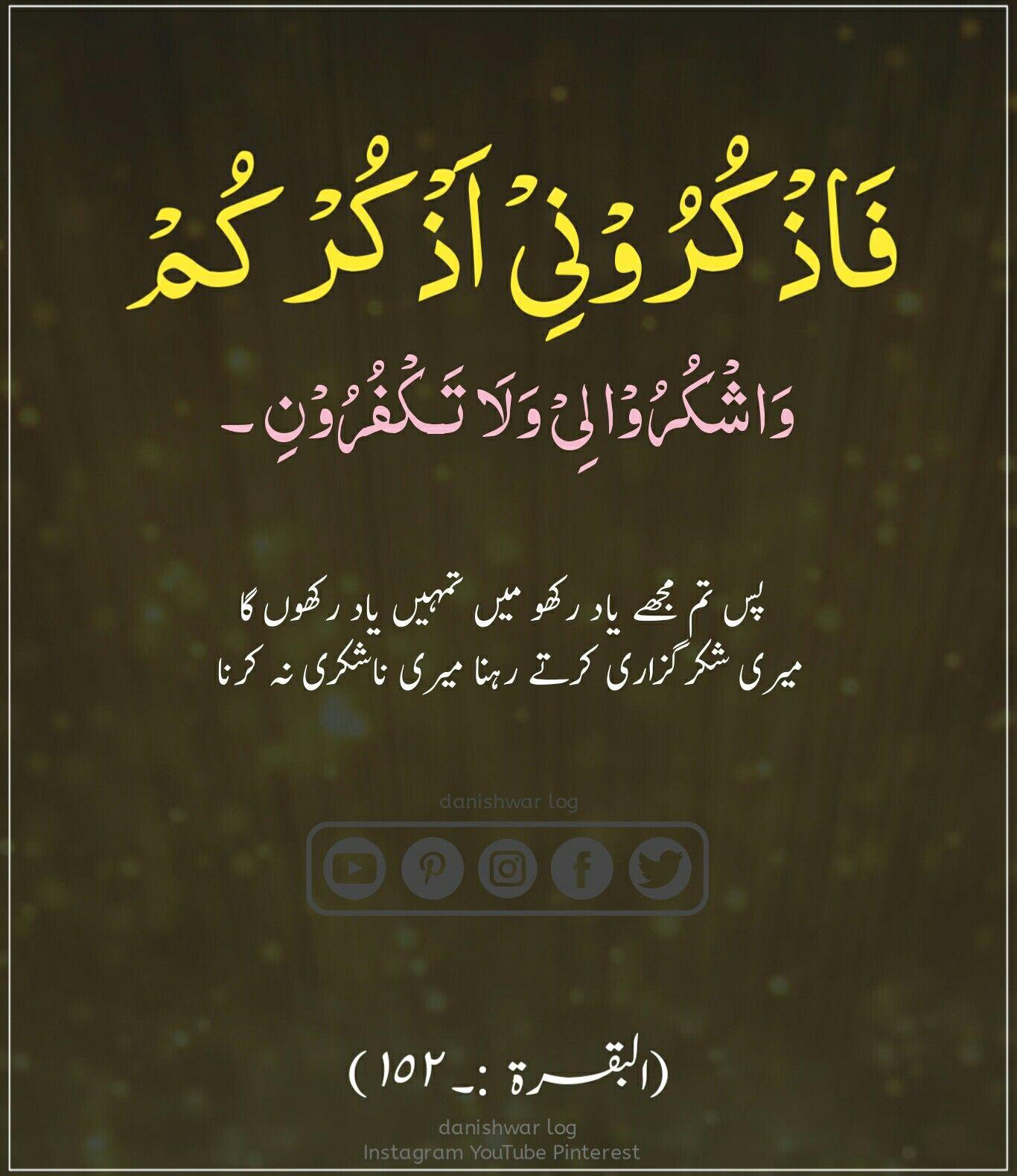 تم مجھے یاد رکھو Quran Quotes Inspirational Quran Quotes