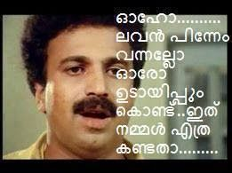 Funny Memes For Profile Pictures : Udayippu malayalam photo comments funny facebook