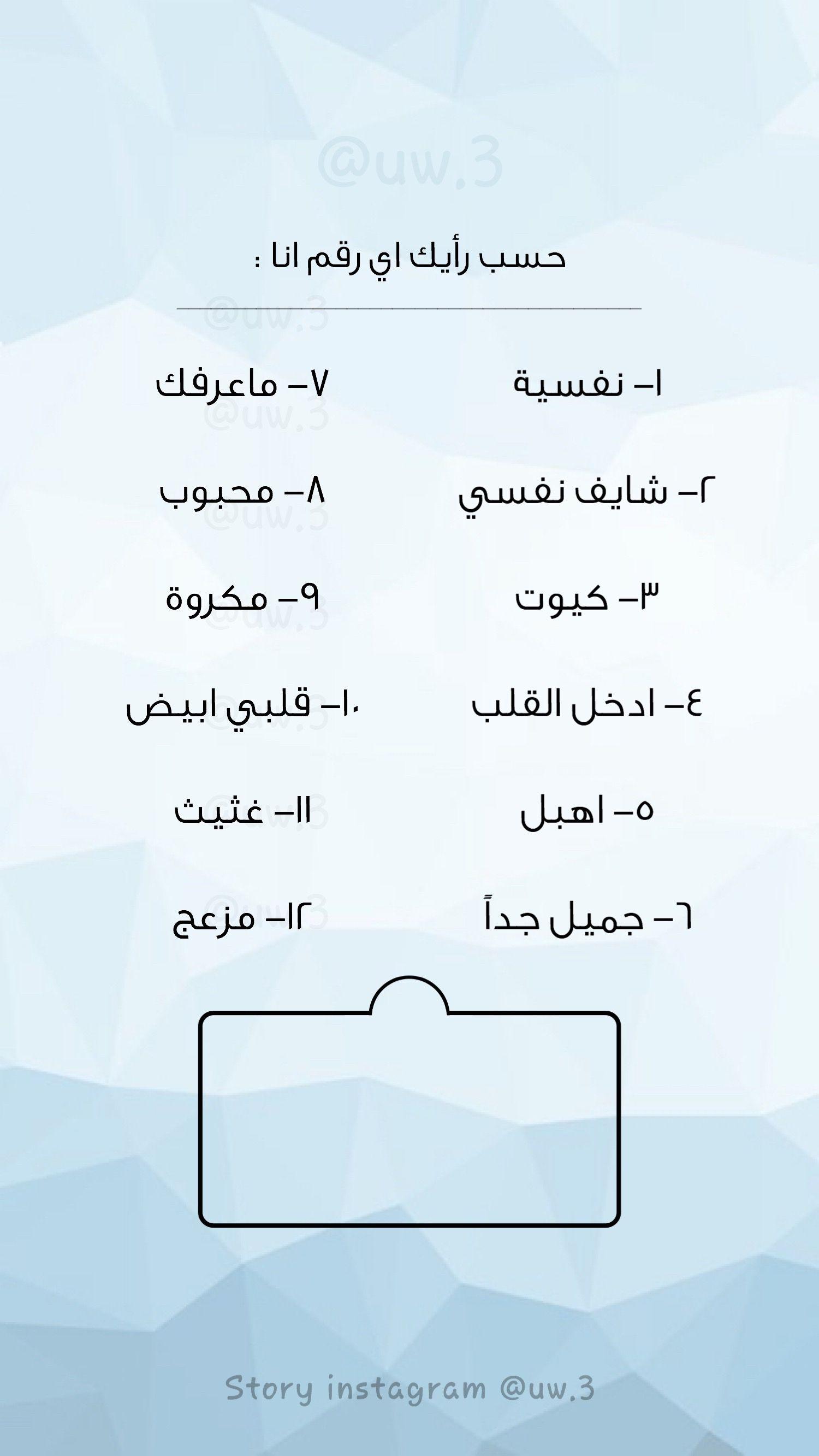 فعاليات ستوري Jokes Quotes Birthday Girl Quotes Arabic Tattoo Quotes