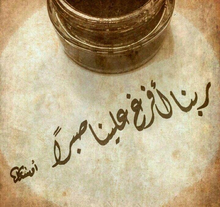 ربنا أفرغ علينا صبرا Arabic Calligraphy Islam