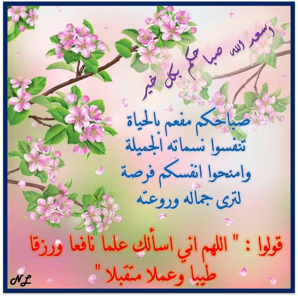 اسعد الله صباحكم بكل خير Decor Home Decor Inspiration