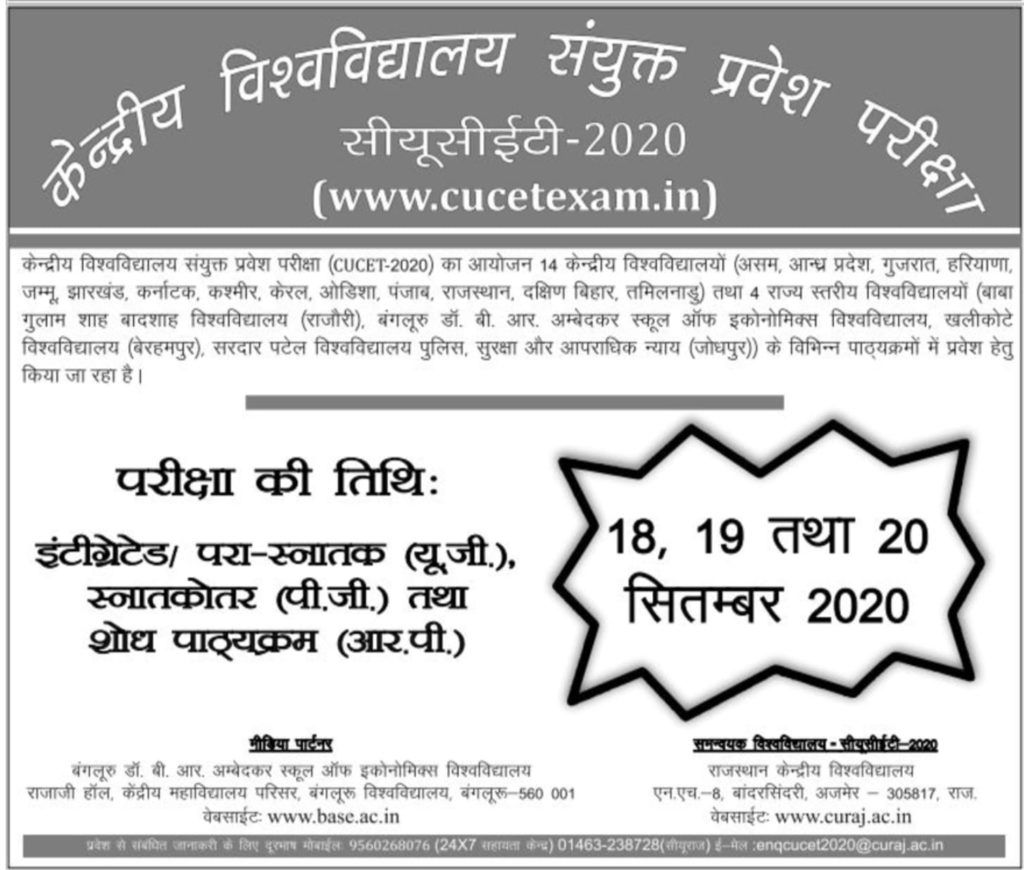 Cucet Admit Card 2020 Name Wise Cucetexam In Name Wise Exam Day Exam Schedule