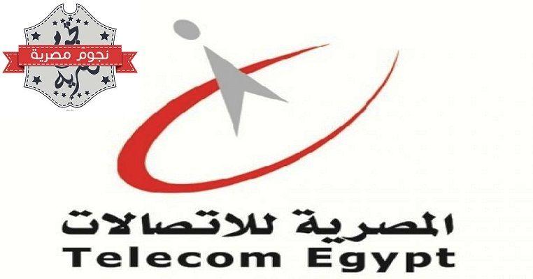 استعلم عن فاتورة التليفون المنزلي لشهر أكتوبر عبر موقع المصرية