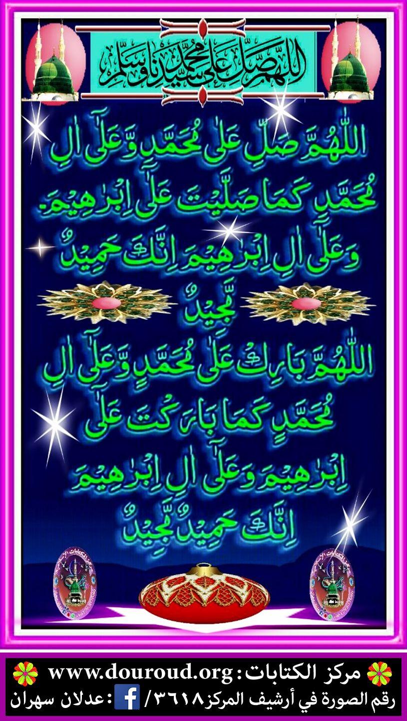 اللهم صل على محمد وعلى آل محمد كما صليت على إبراهيم وعلى آل إبراهيم إنك حميد مجيد