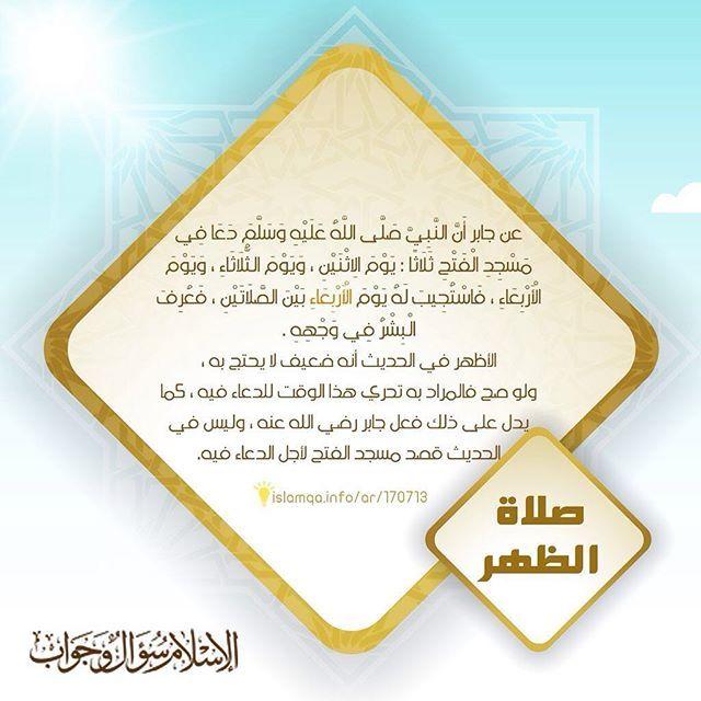Pin By الباقيات الصالحات On فتوى عالم This Or That Questions Prayers Islam