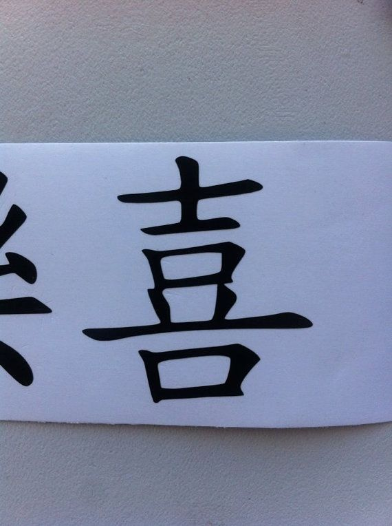 Chinese Symbol Stickerdecal Joy By Sewinlovebydea On Etsy Tattoos