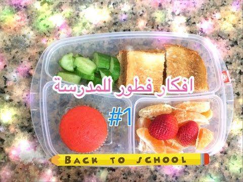 Bento Lunchbox Ideas افكار لاعداد وجبة فطور صحيه Youtube Healthy Lunchbox School Lunch Box Lunch Box