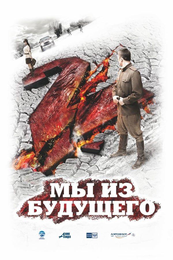 เจาะเวลาฝ่ายุคสงคราม ภาค 2 (2010) เต็มเรื่อง ภาพชัด HD ดู