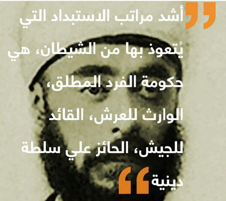 عبد الرحمن الكواكبي Quotes Quotations Words