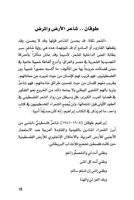 صيارفة الأدب العربي في القرن العشرين ـ د متعب القرني Free Download Borrow And Streaming Internet Archive Texts Word Search Puzzle Math