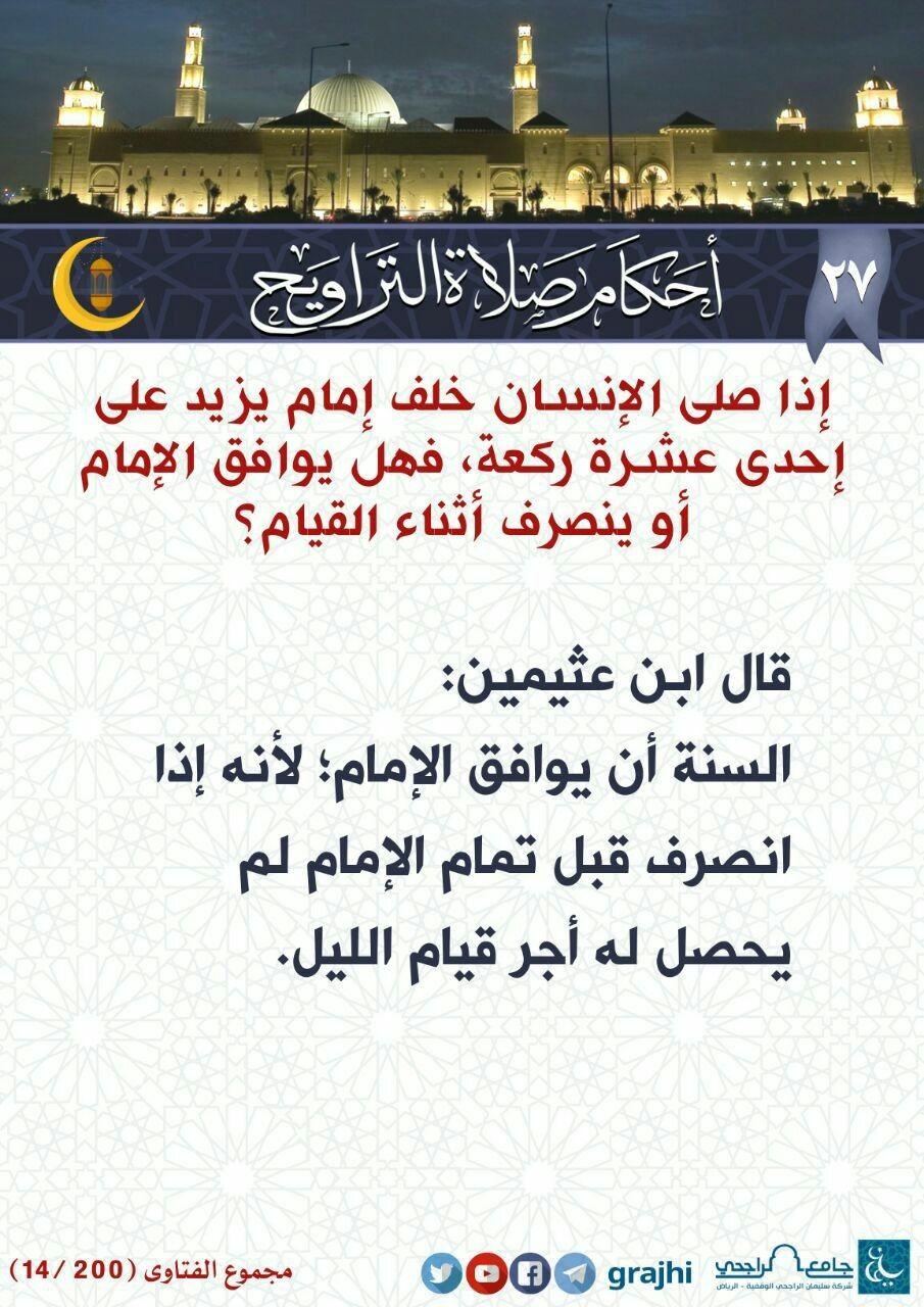 صلاة التراويح Beautiful Arabic Words Words Arabic Words