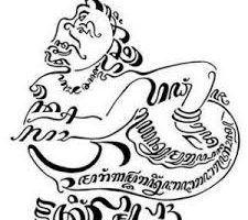 Mantra Pelet Semar Mesem Seni Seni Kaligrafi Dan Huruf