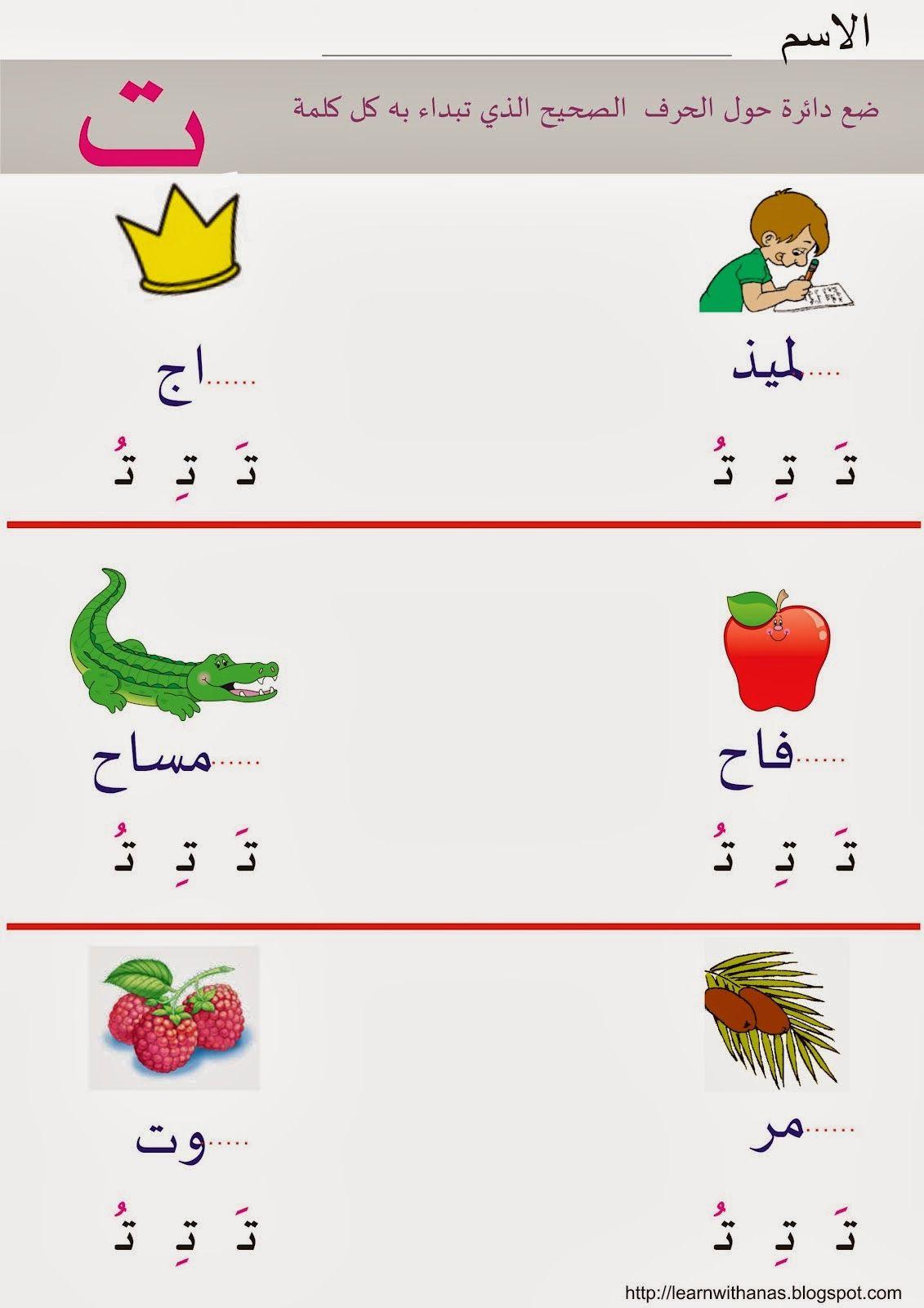 Pin By Huda On Arabic Worksheets