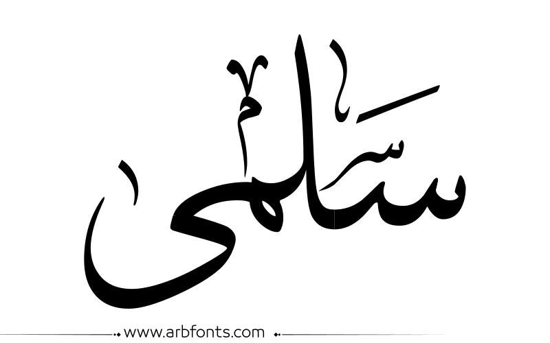 اسم سلمى Recherche Google Mama Tattoo Arabic Calligraphy Calligraphy