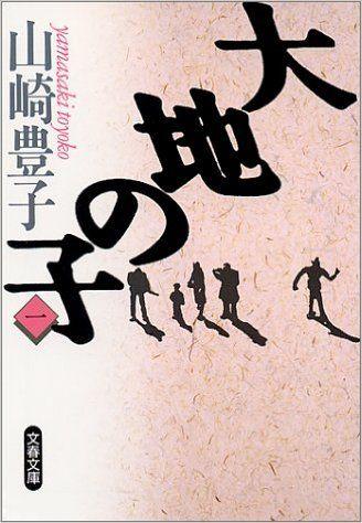 読書好きにおすすめの小説 大地の子 山崎豊子 本 文庫 文春