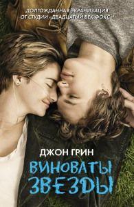 Виноваты звезды (2014) | Смотреть русские сериалы онлайн