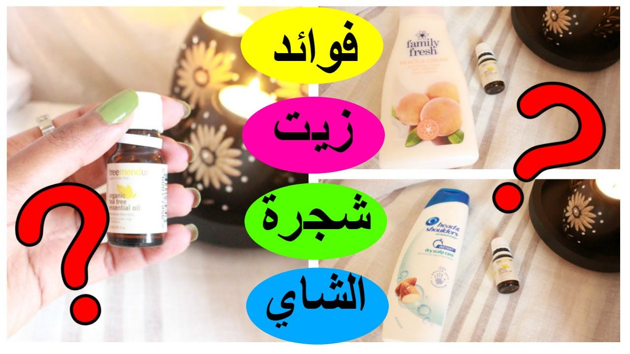 How To Use Tea Tree Oil فوائد زيت شجرة الشاي كيف استخدمه زيت شجرة Convenience Store Products Convenience Store