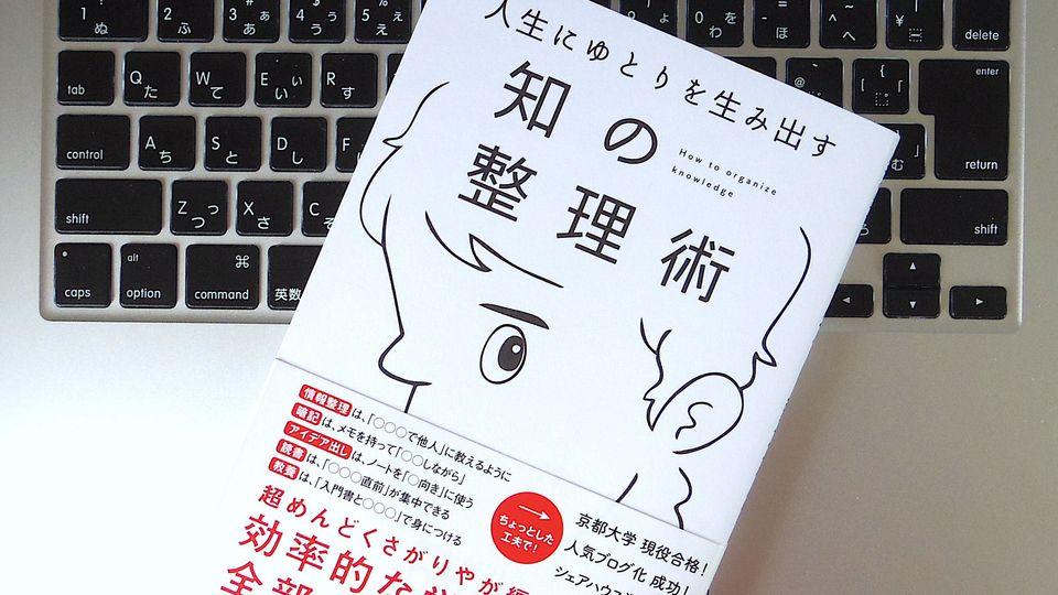 書評 人生にゆとりを生み出す 知の整理術 Phaさん流 勉強する時に大切な3つの軸 とは ライフハッカー 日本版 勉強 ライフハッカー 本