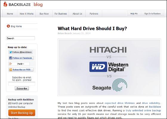 ハードディスクはどこのメーカー製が一番壊れにくいのかが2万5000台の調査結果でついに明らかに - GIGAZINE