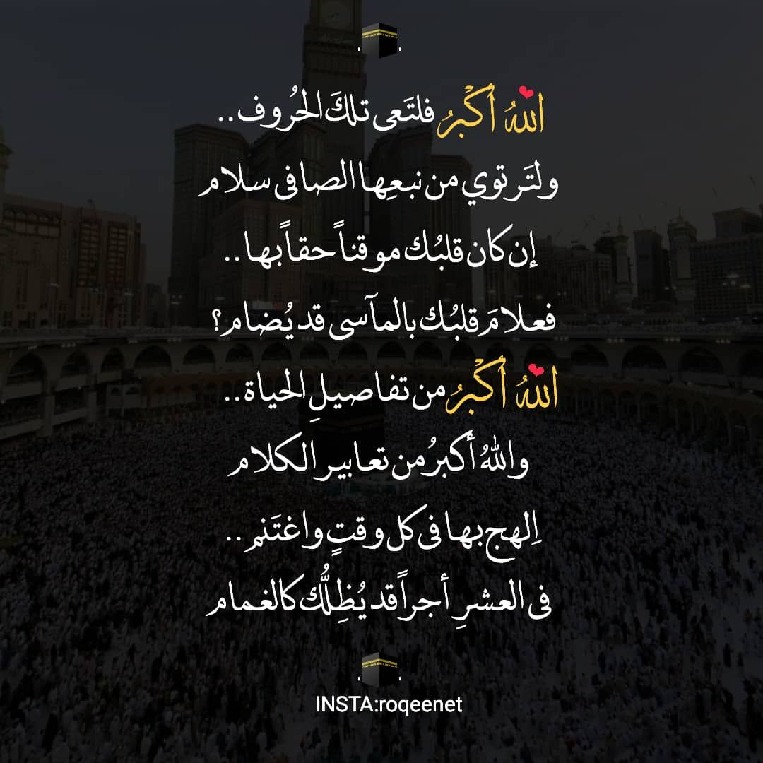 تكبيرات الحج Eid Poetry Arabic Calligraphy