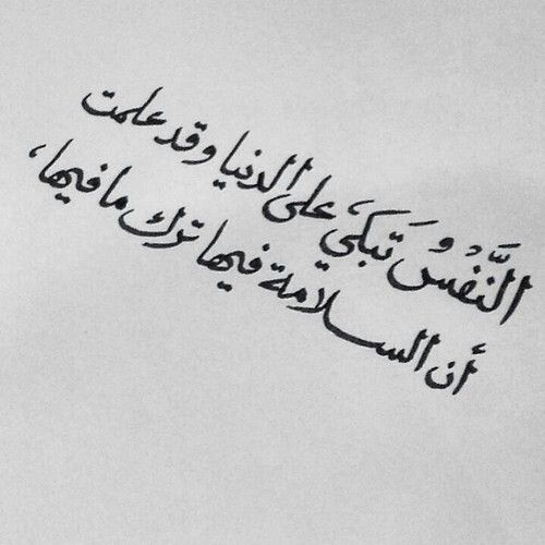 Pin By Oumayma Beddaa On Arabic Quotes Quran Quotes Words Quotes Wisdom Quotes Life