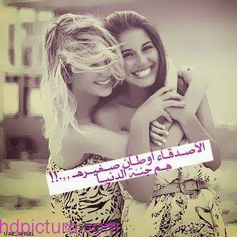 Pin By Mena On الصور و الخلفيات Friendship Pictures Photo Friendship