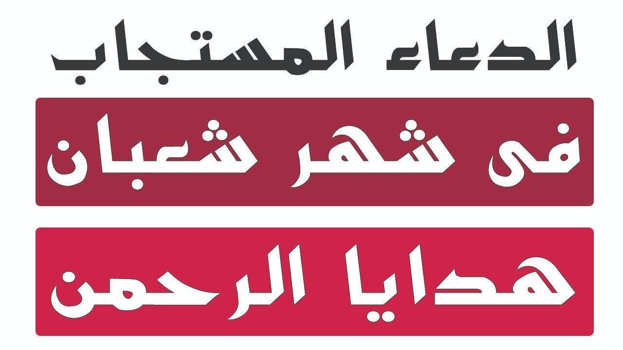 الدعاء المستجاب فى شهر شعبان هدايا الرحمن In 2020 Answers Calligraphy