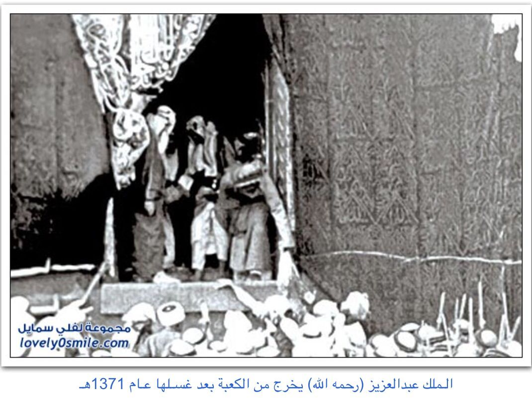 The Door Of Kaaba Was Open To King Abdulaziz At The Time