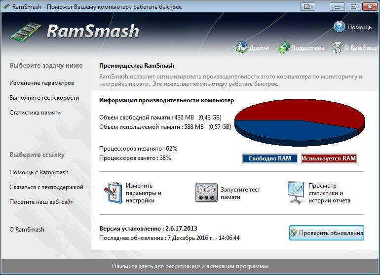 Ramsmash скачать c ключом