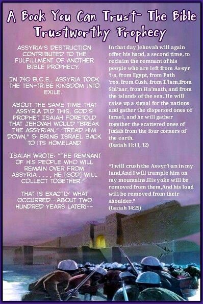 A Book You Can Trust- The Bible/Trustworthy Prophecy/Assyria's