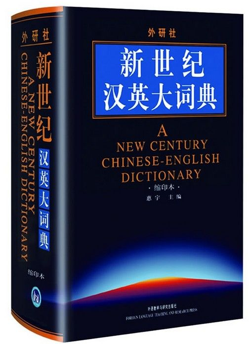 2016 Hot Sale A New Century Chinese English Dictionary