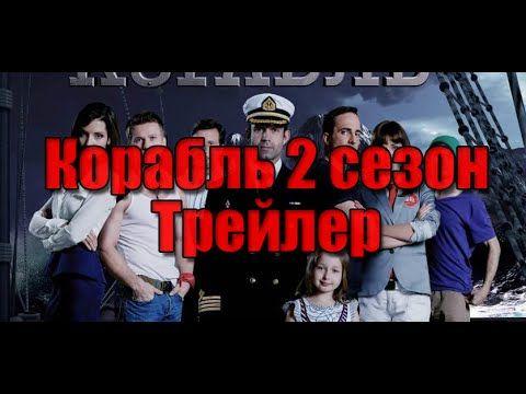 Корабль сериал трейлер (2 сезон   2015)