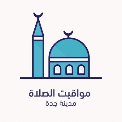 مواقيت الصلاة في جدة موعد الصلوات الخمس في مدينة جدة ونبذة عن جمال المدينة Video Chatting Most Visited World