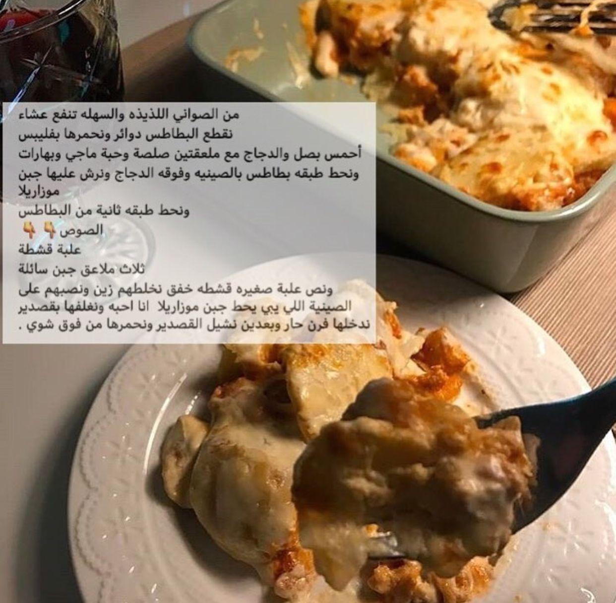 دجاج مع بطاط والكريمه Diy Food Recipes Cookout Food Food Receipes