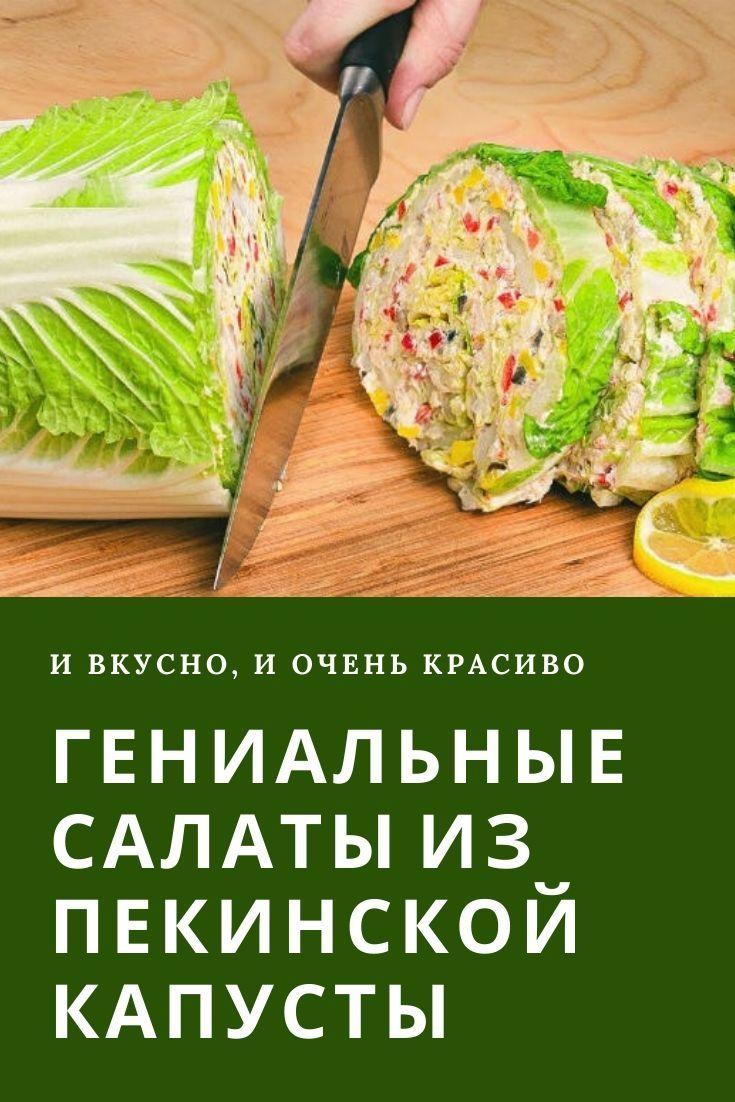 Гениальные салаты из пекинской капусты — и вкусно, и очень